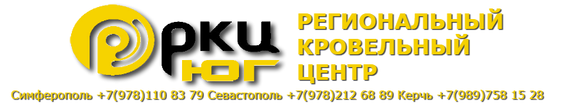 КРОВЕЛЬНЫЙ ЦЕНТР